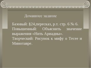 Базовый: §24,пересказ, р.т. стр. 6 № 6. Повышенный: Объяснить значение выраж