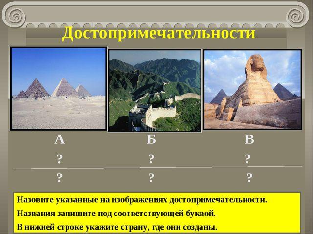 Достопримечательности Назовите указанные на изображениях достопримечательност...