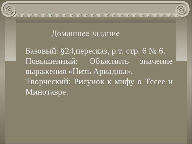 Базовый: §24,пересказ, р.т. стр. 6 № 6. Повышенный: Объяснить значение выраж...
