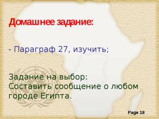 - Параграф 27, изучить; Домашнее задание: Задание на выбор: Составить сообщен