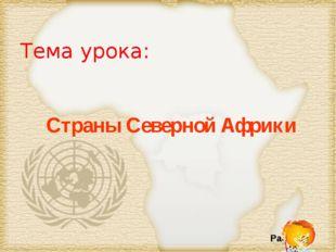 Страны Северной Африки Тема урока: Page