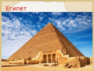 Египет Page