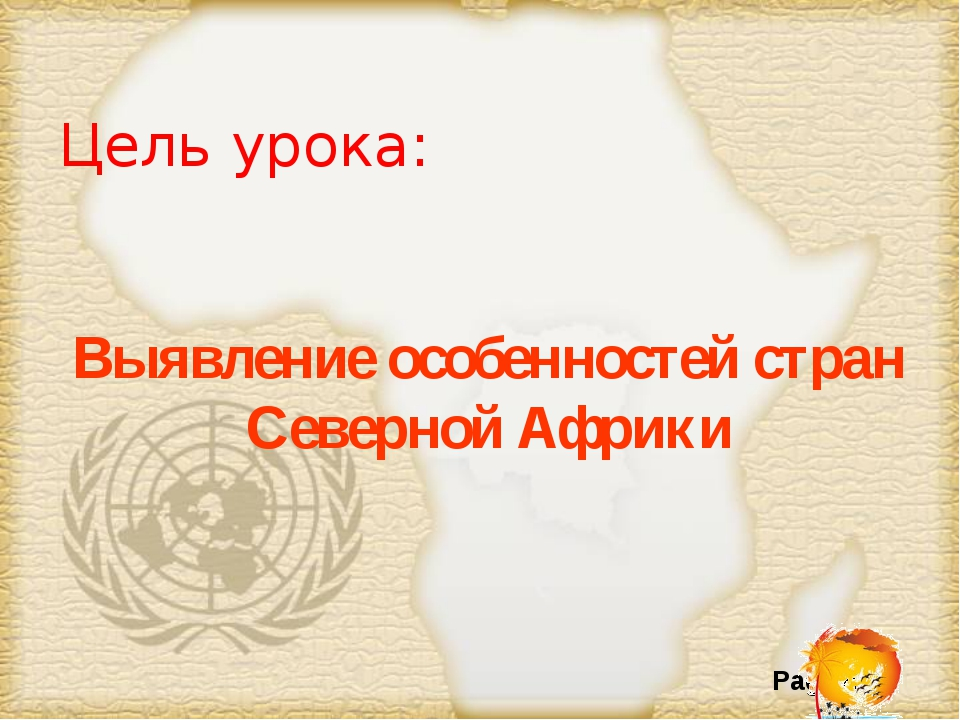 Выявление особенностей стран Северной Африки Цель урока: Page