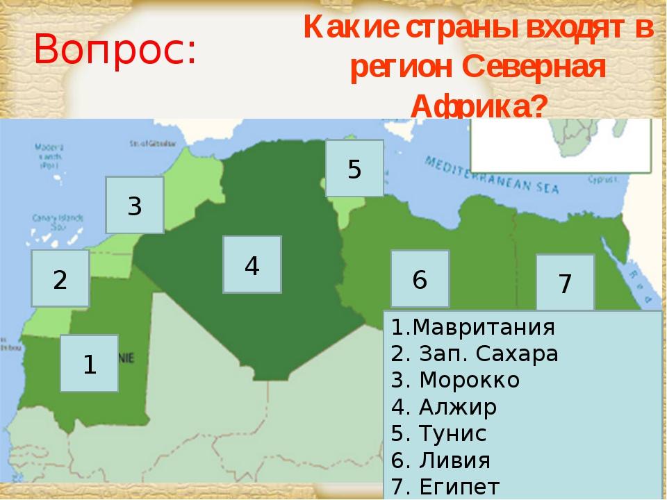 Какие страны входят в регион Северная Африка? Вопрос: 1 2 3 4 5 6 7 1.Маврита...
