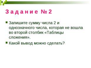 З а д а н и е № 2 Запишите сумму числа 2 и однозначного числа, которая не вош