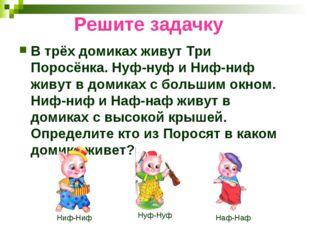 Решите задачку В трёх домиках живут Три Поросёнка. Нуф-нуф и Ниф-ниф живут в