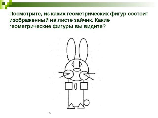 Посмотрите, из каких геометрических фигур состоит изображенный на листе зайчи...