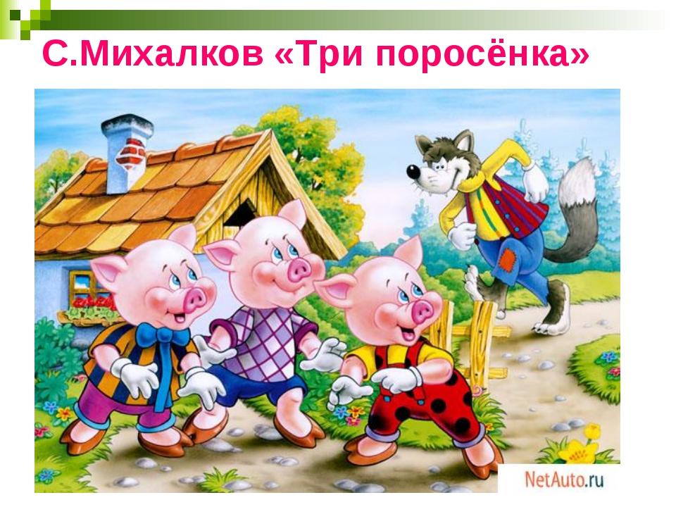 С.Михалков «Три поросёнка»