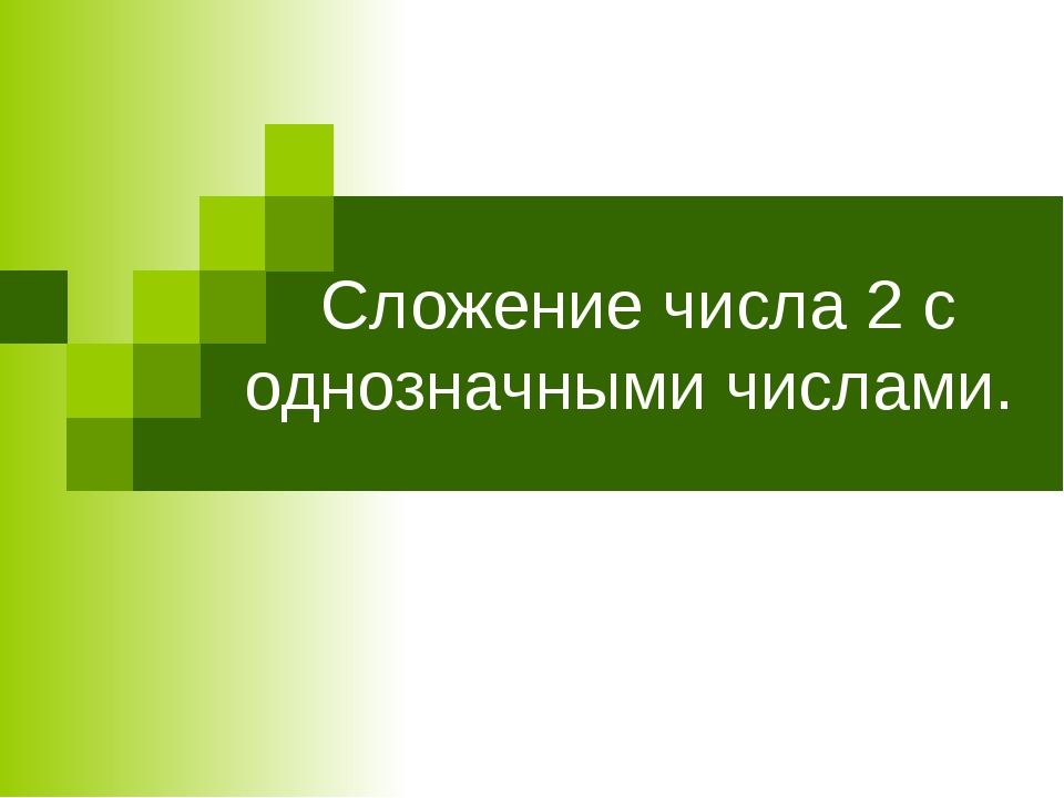 Сложение числа 2 с однозначными числами.