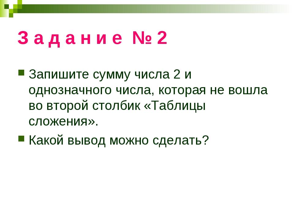 З а д а н и е № 2 Запишите сумму числа 2 и однозначного числа, которая не вош...
