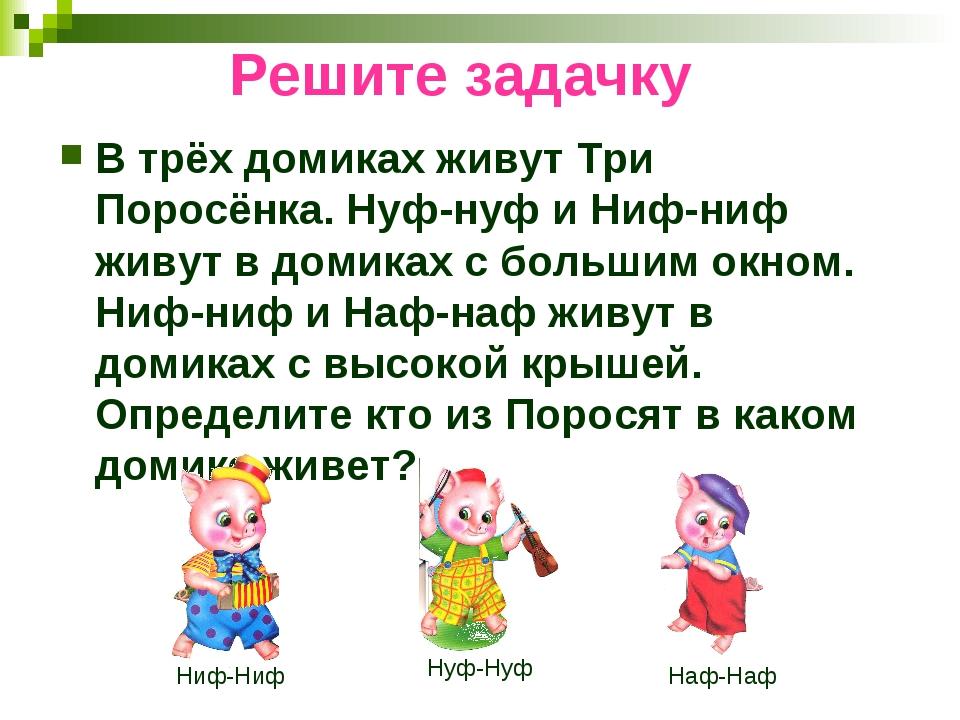 Решите задачку В трёх домиках живут Три Поросёнка. Нуф-нуф и Ниф-ниф живут в...