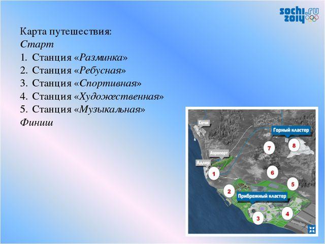Карта путешествия: Старт Станция «Разминка» Станция «Ребусная» Станция «Спорт...