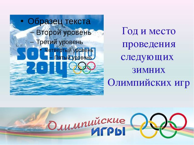 Год и место проведения следующих зимних Олимпийских игр