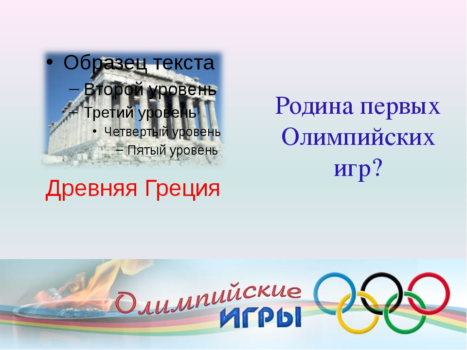 Родина первых Олимпийских игр? Древняя Греция
