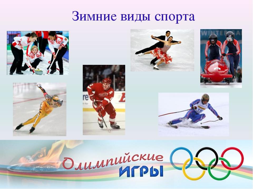 Зимние олимпийские виды спорта картинка