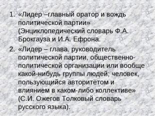 «Лидер –главный оратор и вождь политической партии» (Энциклопедический словар