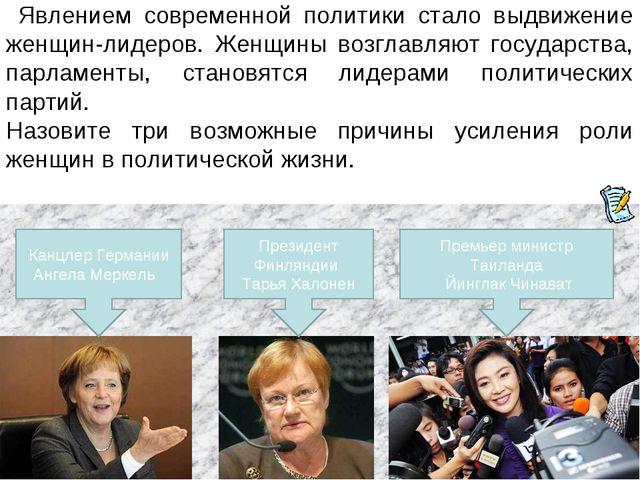 Явлением современной политики стало выдвижение женщин-лидеров. Женщины возгл...