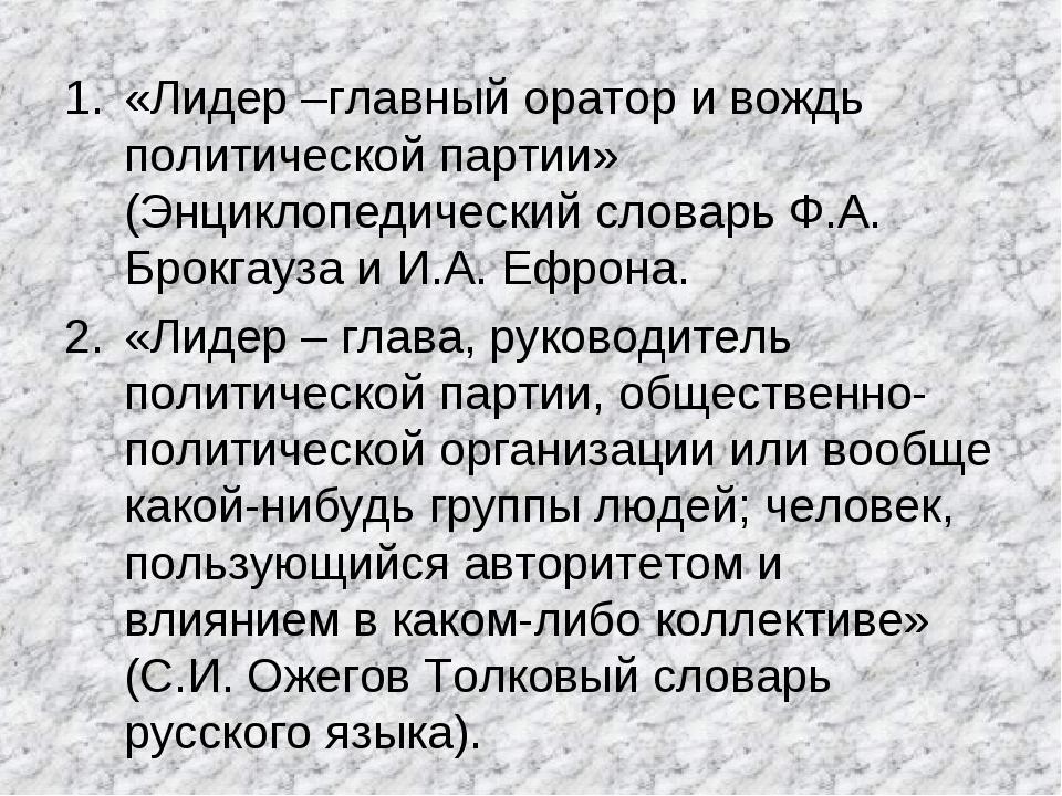 «Лидер –главный оратор и вождь политической партии» (Энциклопедический словар...