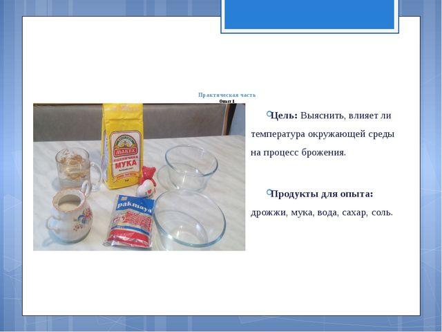 Практическая часть Опыт 1 Цель: Выяснить, влияет ли температура окружающей с...
