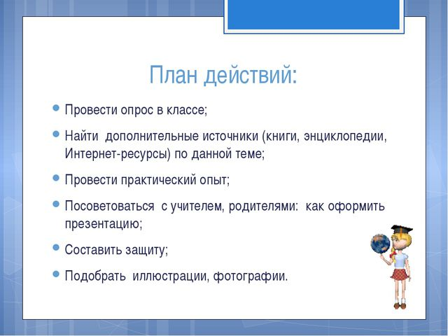 План действий: Провести опрос в классе; Найти дополнительные источники (книги...
