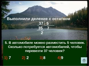 Выполнили деление с остатком 37 5 35 7 2 1. Чему равен остаток? 1) 52) 23