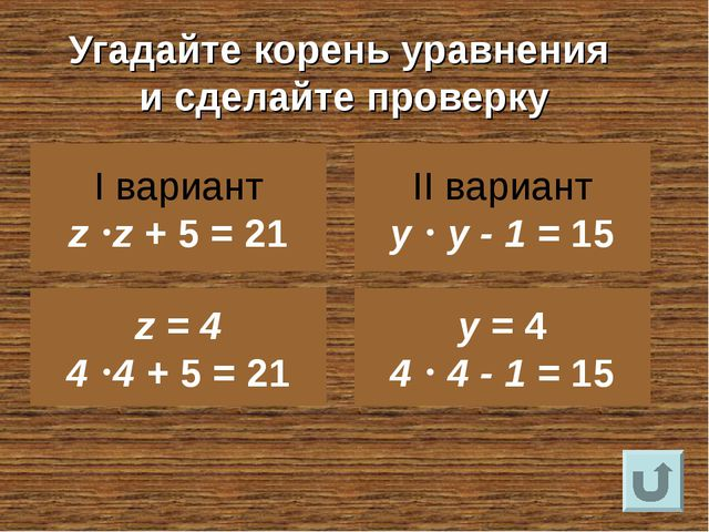 Угадайте корень уравнения и сделайте проверку I вариант z z + 5 = 21 II вар...