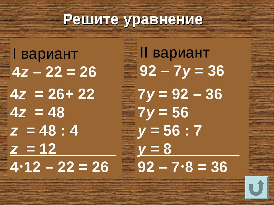 Решите уравнение I вариант 4z – 22 = 26 II вариант 92 – 7y = 36 4z = 26+ 22 4...