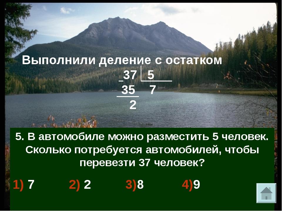 Выполнили деление с остатком 37 5 35 7 2 1. Чему равен остаток? 1) 52) 23...