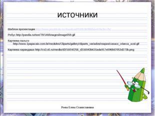 источники Шаблон презентации http://www.proshkolu.ru/download/939536/f6bf56ed