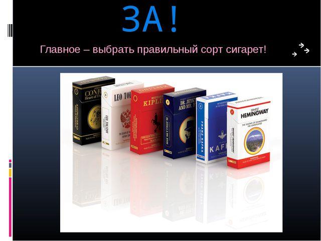 ЗА! Главное – выбрать правильный сорт сигарет!