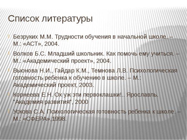 Список литературы Безруких М.М.Трудности обучения в начальной школе. – М.: «...