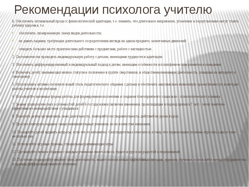 Рекомендации психолога учителю 1. Обеспечить оптимальный процесс физиологичес...