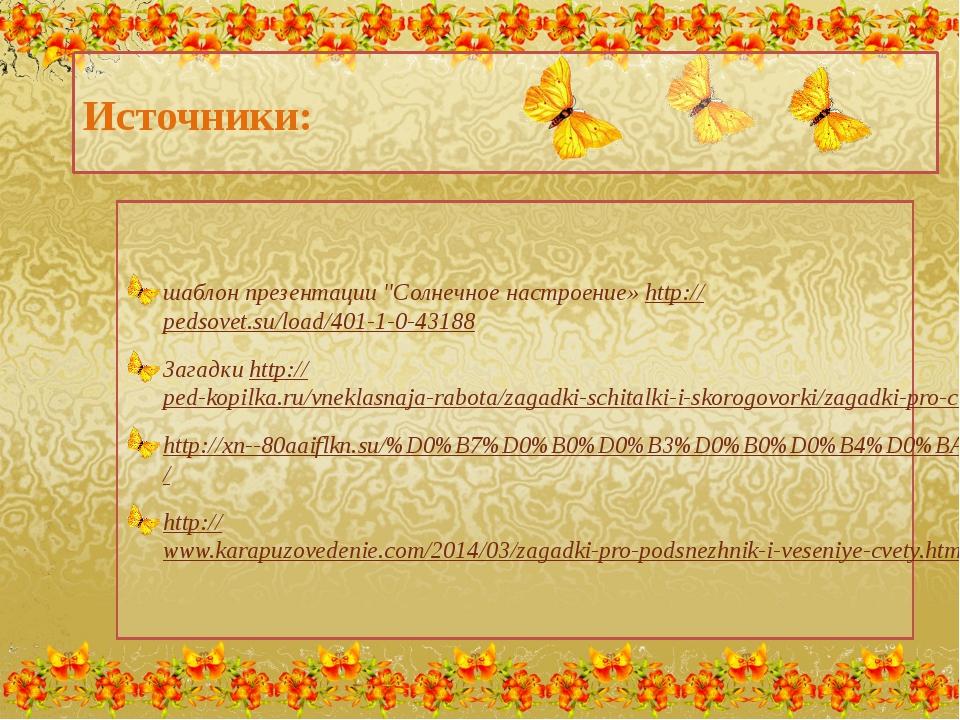 """Источники: шаблон презентации """"Солнечное настроение» http://pedsovet.su/load/..."""