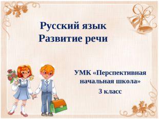 Русский язык Развитие речи УМК «Перспективная начальная школа» 3 класс