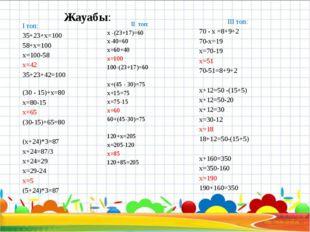 ІІ топ: х -(23+17)=60 x-40=60 x=60+40 x=100 100-(23+17)=60 х+(45 - 30)=75 х+