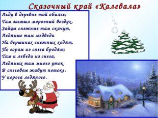 Сказочный край «Калевала» Льду в деревне той обилье; Там застыл морозный возд
