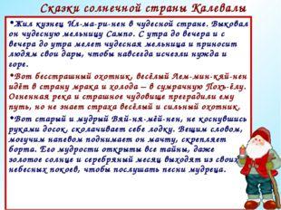 Сказки солнечной страны Калевалы Жил кузнец Ил-ма-ри-нен в чудесной стране. В