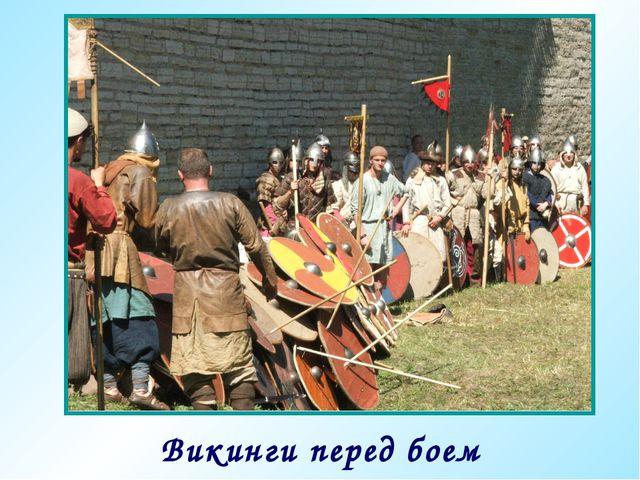 Викинги перед боем Пи