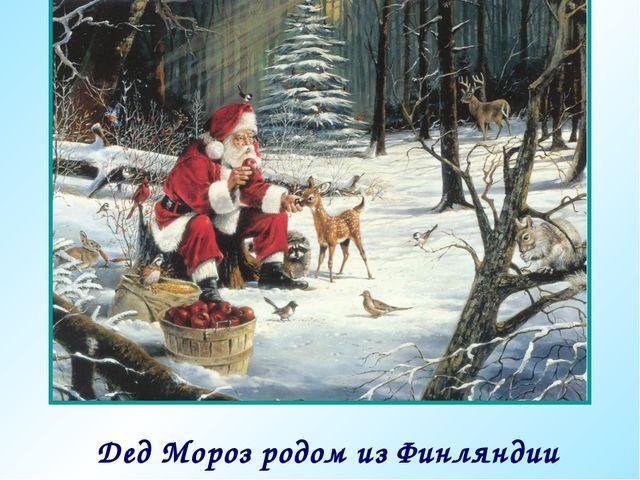 Дед Мороз родом из Финляндии