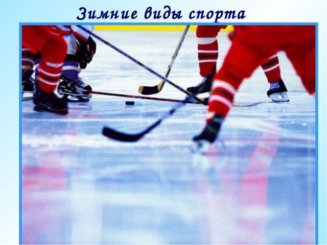 Зимние виды спорта Пи