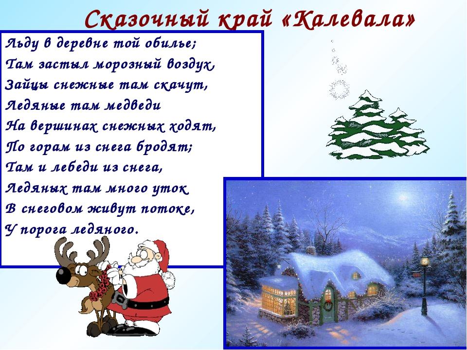 Сказочный край «Калевала» Льду в деревне той обилье; Там застыл морозный возд...