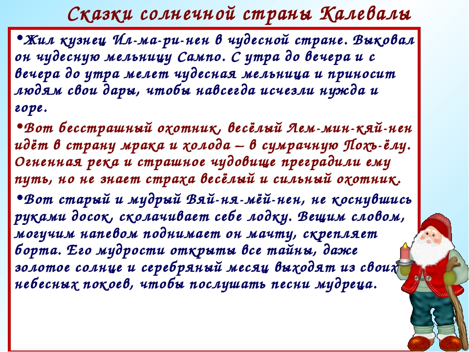 Сказки солнечной страны Калевалы Жил кузнец Ил-ма-ри-нен в чудесной стране. В...