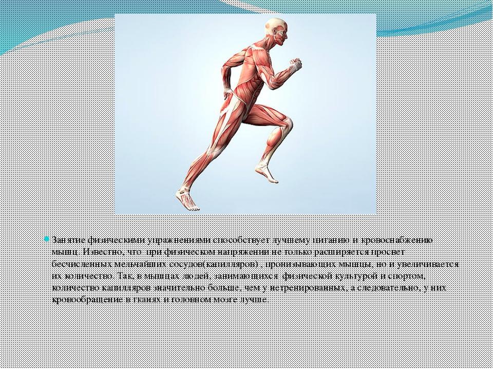 Занятие физическими упражнениями способствует лучшему питанию и кровоснабжен...