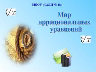 МБОУ «СОШ № 15»