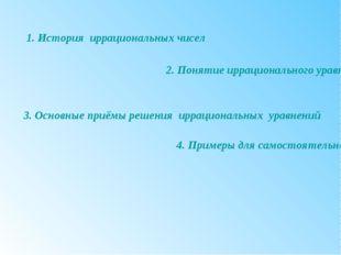 1. История иррациональных чисел 2. Понятие иррационального уравнения 3. Основ
