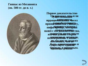 Гиппас из Метапонта (ок. 500 гг. до н. э.) Первое доказательство существовани