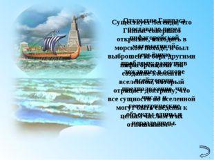 Существует легенда, что Гиппас совершил открытие, находясь в морском походе,