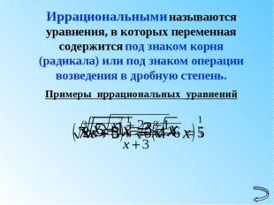 Иррациональными называются уравнения, в которых переменная содержится под зна
