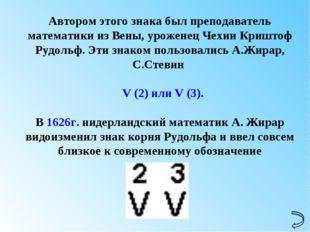 Автором этого знака был преподаватель математики из Вены, уроженец Чехии Криш