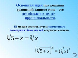 Основная идея при решении уравнений данного типа – это освобождение их от ирр